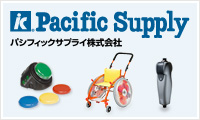Pacific Supply パシフィックサプライ株式会社